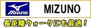 MIZUNO / �ߥ���