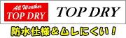 TOP DRY / トップドライ