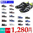 Junior shoes (boys) arrival report view for any tasty 1000 yen! Magic mesh athletic shoes cheap sale lightweight rubber □ jr_1000sale □