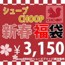 Shoop /CHOOP bags 3 feet can choose size of this price! shoesBRIDGE bags kids / Junior / Ladies girls 2013 15 cm - 24.5 cm bags □ choop_fukubukuro □