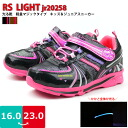 Cup insole excellent at child ☆ shoes ★ laser formula LED light weight type sneakers RS LIGHT magic type enamel mesh breathability of the kids & youth woman to shine, 防滑性抜群 □ jr20258 with the loop□