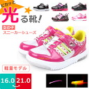 Cup in sole 防滑 sole □ jo20263 with the child ☆ glittering shoes ★ lightweight RS LIGHT trident heart magic type elastic reflector of the kids Jr. sneakers woman□