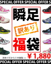 translation of shoesBRIDGE and Shun feet bags brand new, though translation ありだか from discount price boys and girls! Shun feet Shun foot lemon pie WAKE □ syunsoku_wakeari_fukubukuro □
