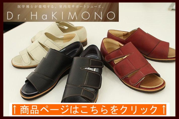 靴HaKIMONO