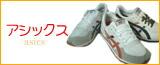 アシックス(15.0〜24.5cm)
