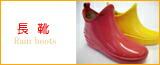 ブーツ・レインシューズ(長靴)