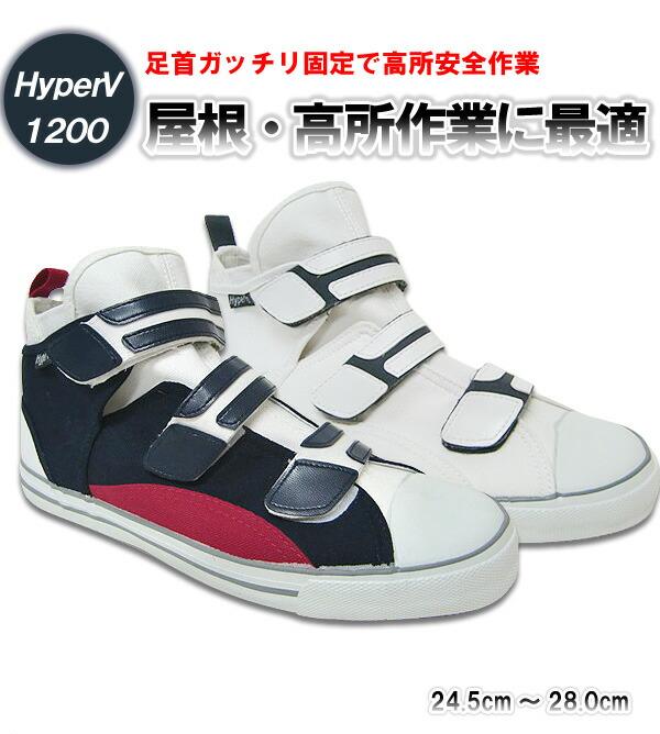 プロ#1200 滑らない靴 ハイパーV ...