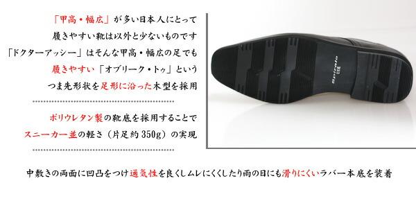 「甲高・幅広」が多い日本人にとって履きやすい靴は以外と少ないものですドクターアッシー」はそんな甲高・幅広の足でも履きやすい「オブリーク・トゥ」というつま先形状を足形に沿った木型を採用