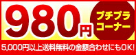 980円コーナー