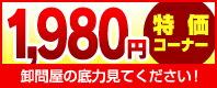 1980円コーナー