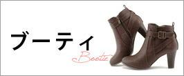 レディース靴のSHOESHOLIC(シューズホリック)★レディーなブーティー