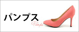レディース靴のSHOESHOLIC(シューズホリック)★パンプス大集合