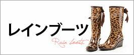 レディース靴のSHOESHOLIC(シューズホリック)★レインシューズレインブーツ