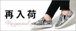 靴とバッグのSHOESHOLIC(シューズホリック)★人気の再入荷アイテム