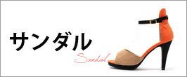 レディース靴のSHOESHOLIC(シューズホリック)★サンダル大集合