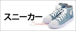 レディース靴のSHOESHOLIC(シューズホリック)★スニーカー特集