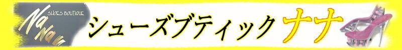 シューズブティック ナナ:日本製・本皮・履き心地◎婦人靴!世界最高級の子供靴(ナチュリーノ)