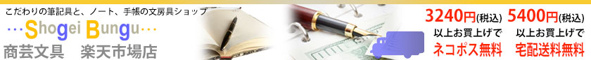 商芸文具楽天市場店:万年筆、ボールペン、シャープペン等の筆記具とノート、手帳等の紙製品