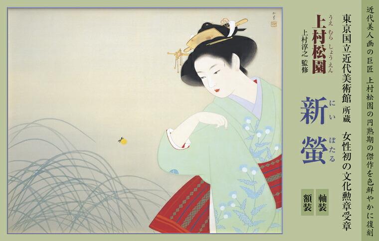 上村松園の画像 p1_21