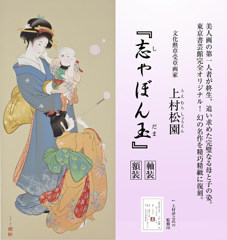 上村松園の画像 p1_9