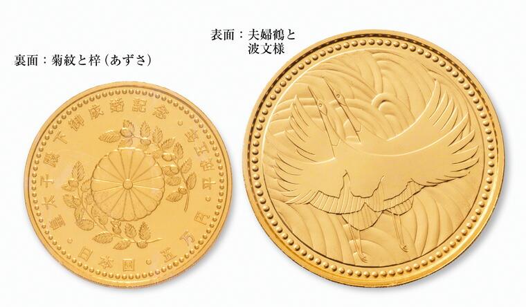 『皇太子殿下御成婚記念5万円金貨』造幣局発行