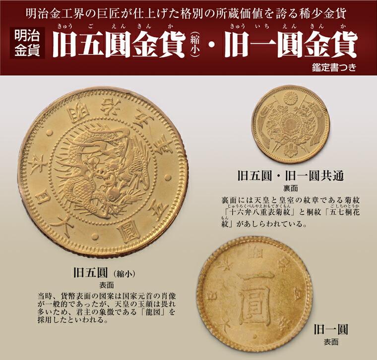 明治金工界の巨匠が仕上げた格別の所蔵価値を誇る稀少金貨 明治金貨『旧五圓金貨』(縮小)