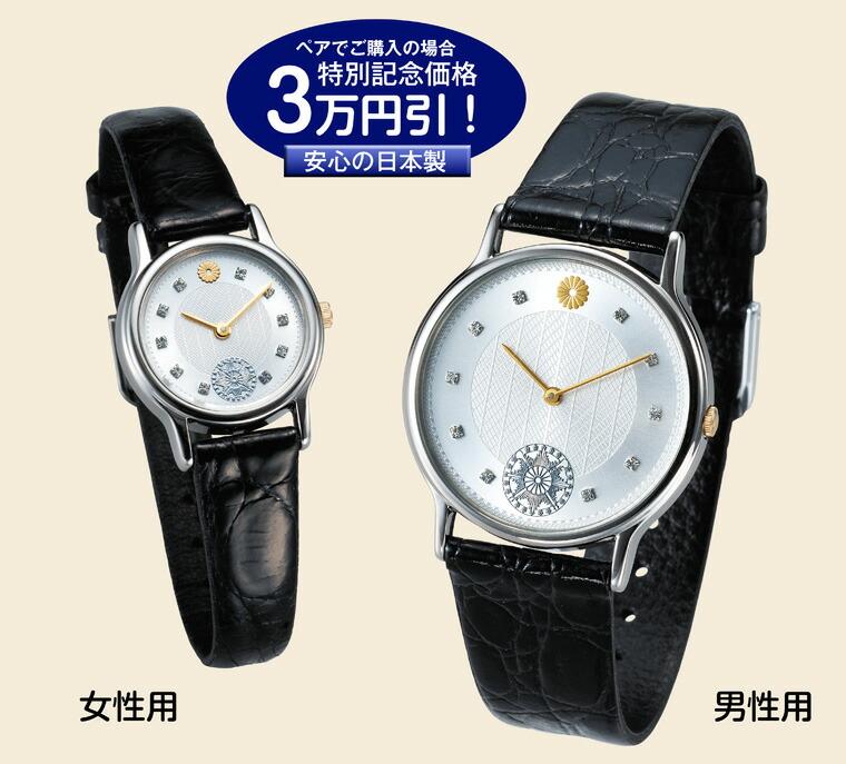 銀無垢 純国産『戦後70周年記念時計』