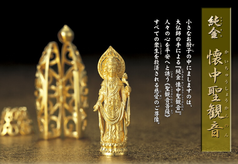 純金『懐中聖観音』