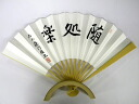 "Expert Toshiyuki Moriuchi folding fan ""at every turn comfort"""