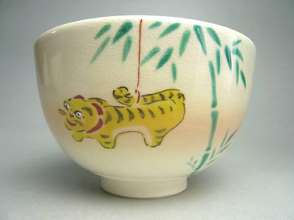 抹茶碗 竹に張子寅 昇