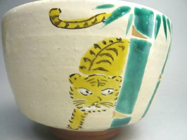 干支寅の抹茶茶碗