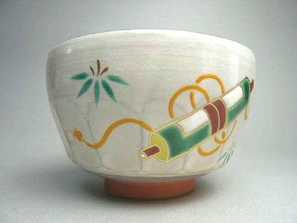 清水焼抹茶碗 呉須寅 隆雲