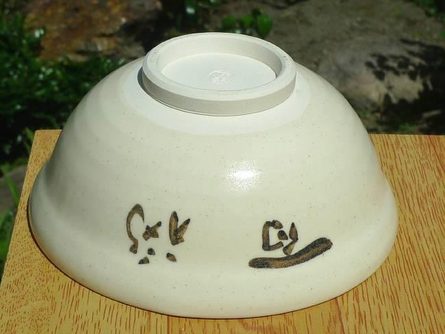 【京焼 清水焼】お福 ご飯茶碗 俊山