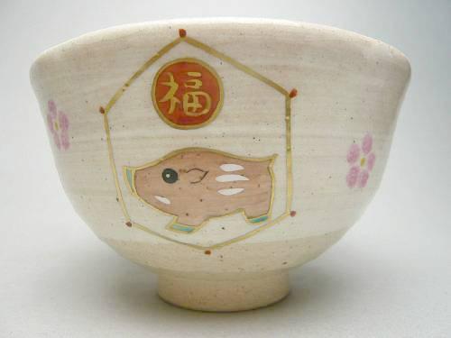 【京焼 清水焼】抹茶碗 いのしし