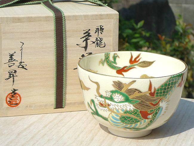 【京焼 清水焼】抹茶茶碗 竜