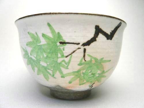 【京焼 清水焼】 茶碗 与し三