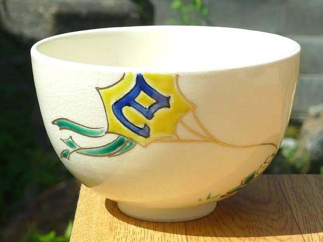 【京焼清水焼】抹茶碗 巳