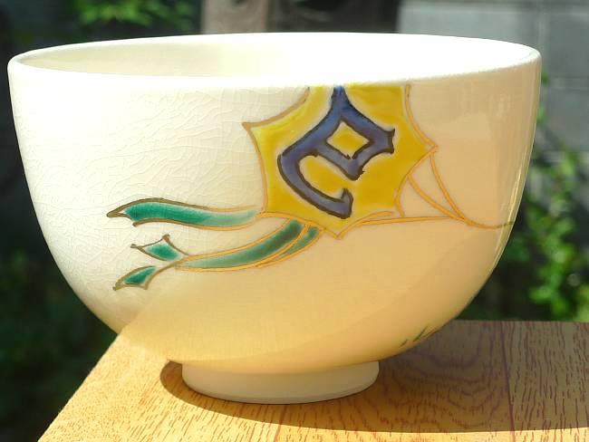 【京焼清水焼】抹茶碗 へび