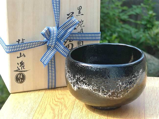 【京焼清水焼】赤茶碗 手捻り 特上 昭楽【送料無料】