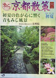 まるごと京都散策 初夏 JR02