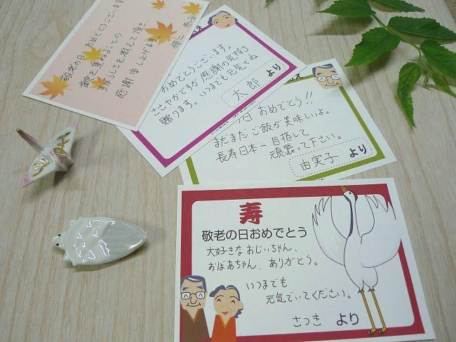 清水焼敬老の日メッセージカード