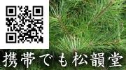 松韻堂携帯 QRコード