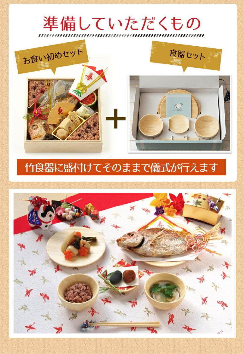 お食い初め一段 天然竹素材の食器セット