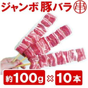 ジャンボ豚バラ串 約100g×10本入り