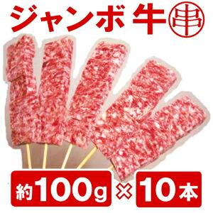 ジャンボ牛串 約100g×10本入り