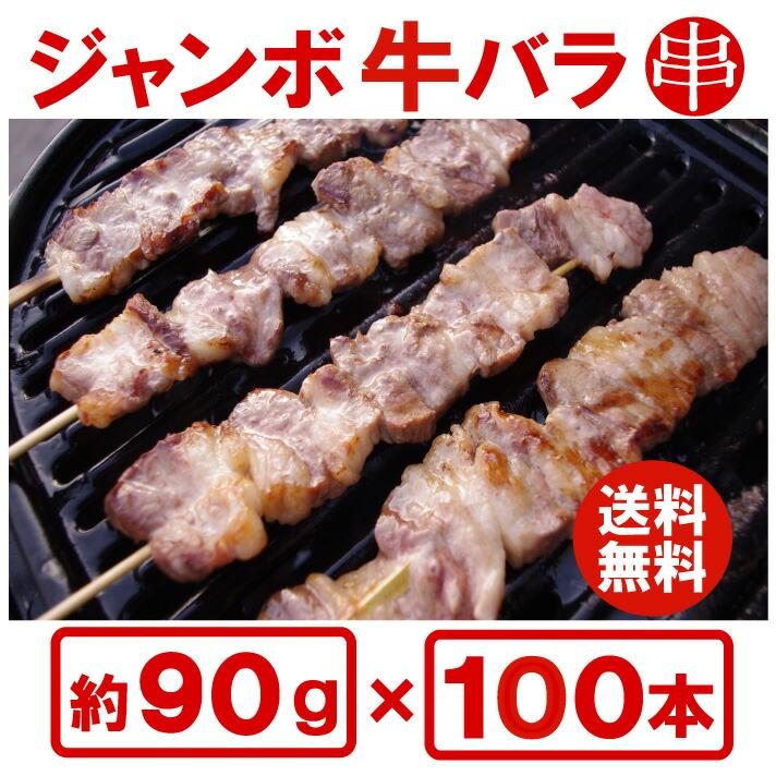 【送料無料】『箱買いでお得!ジャンボ牛バラ串100gが100本(10本×10袋)