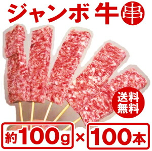 【送料無料】『箱買いでお得!ジャンボ牛串100gが100本(10本×10袋)