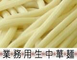 業務用生中華麺