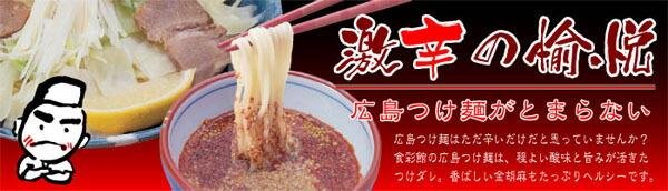 激辛の愉悦・広島つけ麺がとまらない
