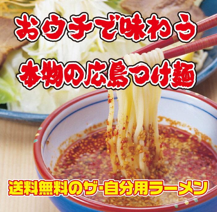 【広島つけ麺】The 自分用ラーメン・おウチでラーメン送料無料
